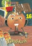 超・学校法人スタア學園(16)-電子書籍