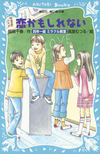 恋かもしれない 四年一組ミラクル教室-電子書籍