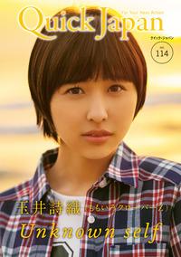 Quick Japan(クイック・ジャパン)Vol.114