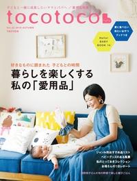 tocotoco35-電子書籍