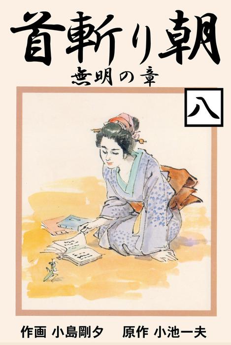 首斬り朝(8)拡大写真