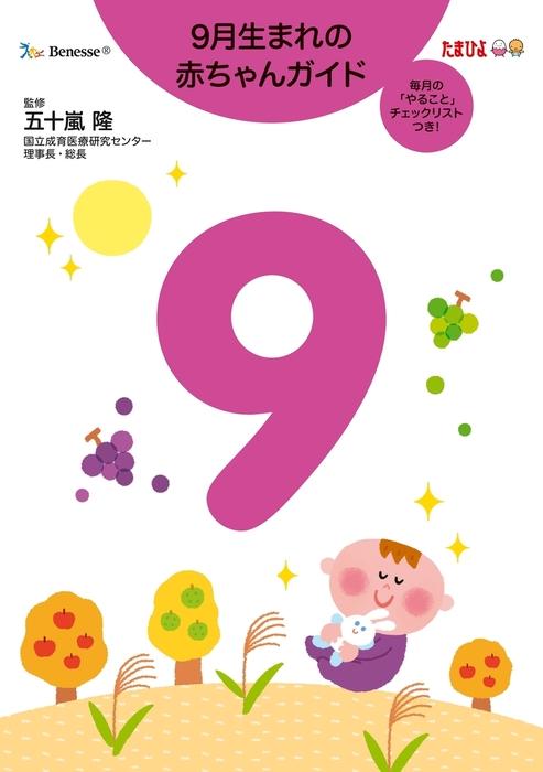 9月生まれの赤ちゃんガイド拡大写真