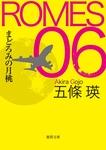 ROMES06 まどろみの月桃-電子書籍
