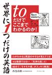 世界に1つだけの英語「to」だけでここまでわかるのか!-電子書籍