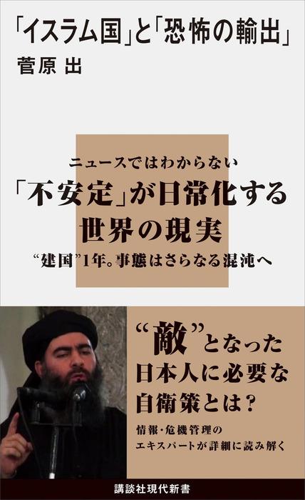 「イスラム国」と「恐怖の輸出」拡大写真