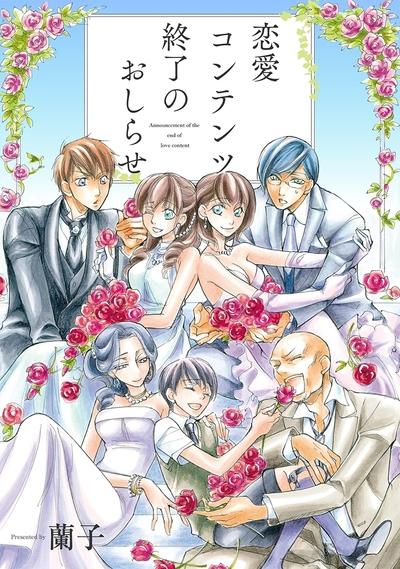 恋愛コンテンツ終了のおしらせ 第5話-電子書籍