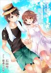 真夏の眠り姫-電子書籍
