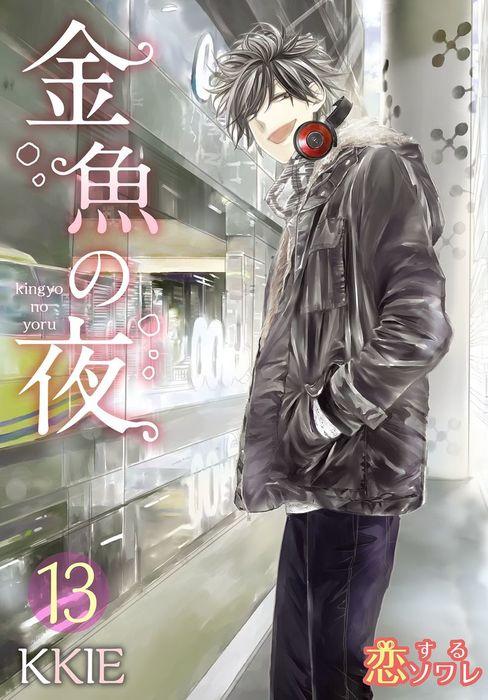 金魚の夜(フルカラー) 13-電子書籍-拡大画像