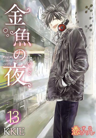 金魚の夜(フルカラー) 13-電子書籍