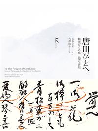 唐川びとへ ~精霊たちの庭 出雲・唐川-電子書籍