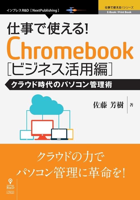 仕事で使える!Chromebook ビジネス活用編 クラウド時代のパソコン管理術拡大写真