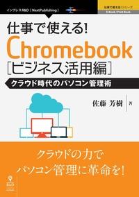 仕事で使える!Chromebook ビジネス活用編 クラウド時代のパソコン管理術-電子書籍