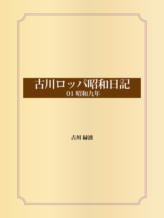 古川ロッパ昭和日記 01昭和九年拡大写真