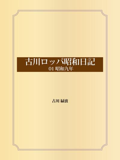 古川ロッパ昭和日記 01昭和九年-電子書籍