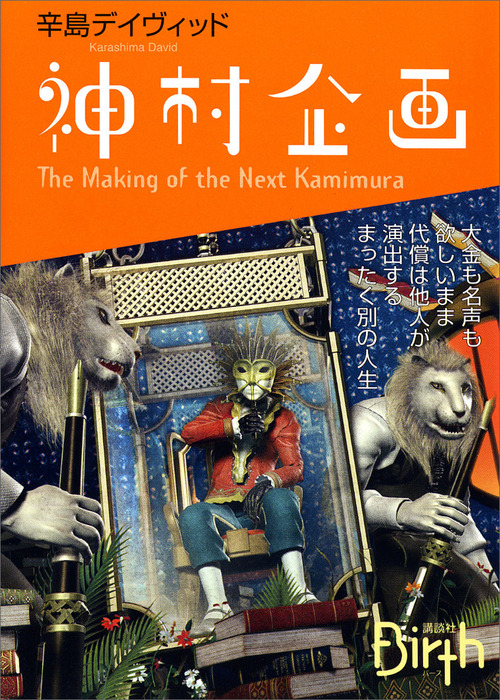 神村企画 The Making of the Next Kamimura拡大写真