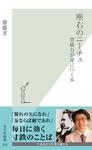 座右のニーチェ~突破力が身につく本~-電子書籍