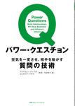 パワー・クエスチョン 空気を一変させ、相手を動かす質問の技術-電子書籍