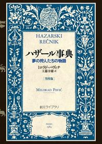 ハザール事典[男性版]――夢の狩人たちの物語-電子書籍