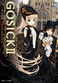 GOSICK II ─ゴシック・その罪は名もなき─(ビーンズ文庫)