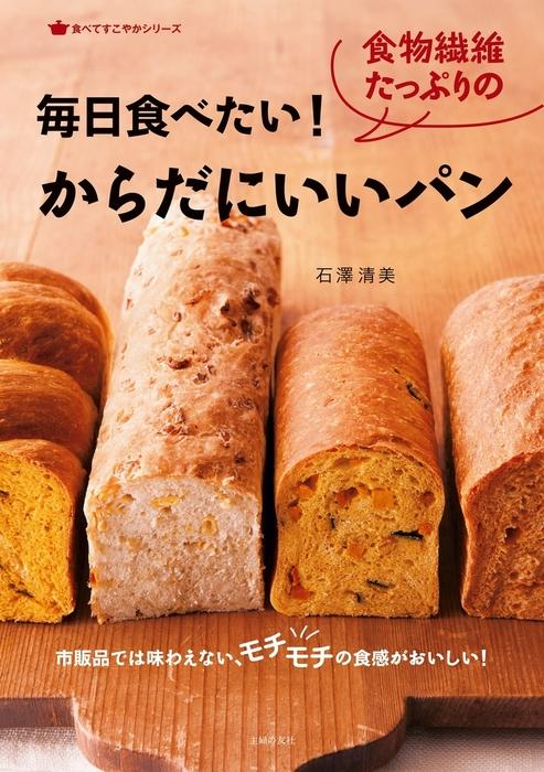 毎日食べたい!食物繊維たっぷりのからだにいいパン-電子書籍-拡大画像