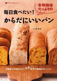 毎日食べたい!食物繊維たっぷりのからだにいいパン