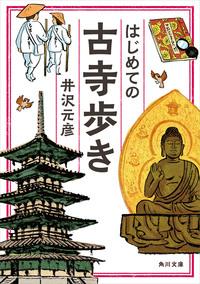 はじめての古寺歩き-電子書籍
