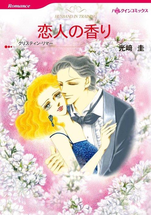 恋人の香り-電子書籍-拡大画像