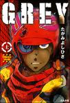GREY 上巻-電子書籍