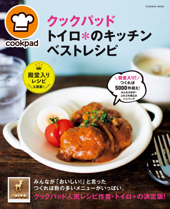 クックパッド トイロ*のキッチン ベストレシピ-電子書籍-拡大画像