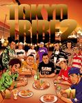 TOKYO TRIBE2 第11巻-電子書籍