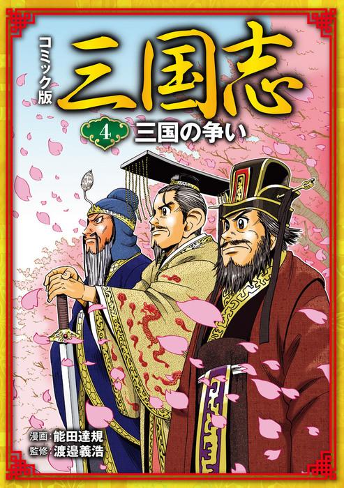 コミック版 三国志 三国の争い拡大写真