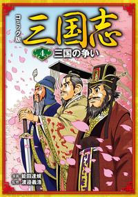 コミック版 三国志 三国の争い-電子書籍