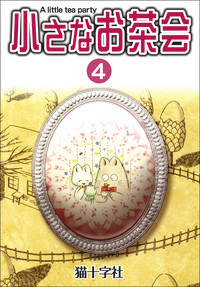 小さなお茶会 4巻-電子書籍