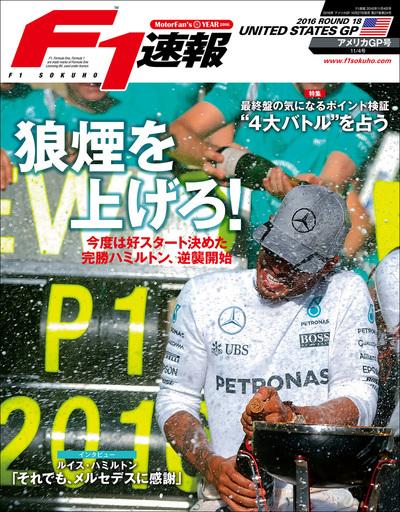 F1速報 2016 Rd18 アメリカGP 号-電子書籍