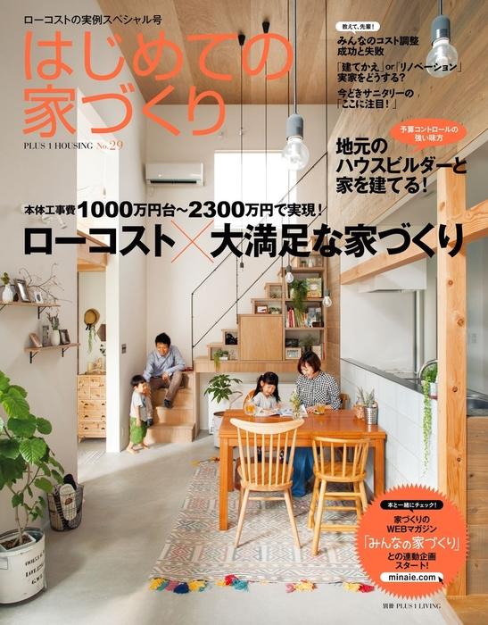 はじめての家づくり No.29 ローコスト×大満足な家づくり-電子書籍-拡大画像