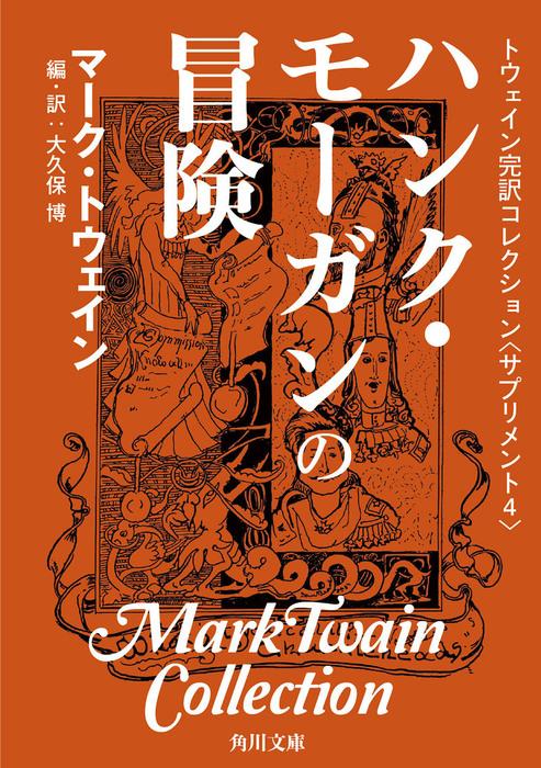 トウェイン完訳コレクション 〈サプリメント4〉ハンク・モーガンの冒険拡大写真