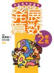 マンガでわかる小学生の発展算数(2)2年生-電子書籍