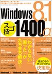 Windows8.1 スゴ技1400+α-電子書籍