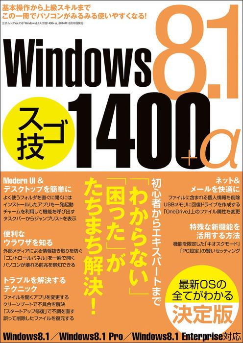 Windows8.1 スゴ技1400+α-電子書籍-拡大画像