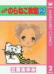 NEWのらねこ教室 2-電子書籍