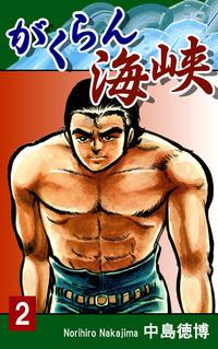 がくらん海峡(2)-電子書籍