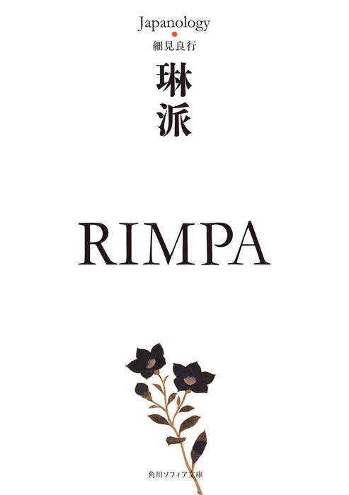 琳派 RIMPA ジャパノロジー・コレクション拡大写真