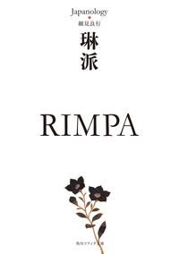 琳派 RIMPA ジャパノロジー・コレクション