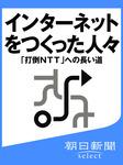 インターネットをつくった人々 「打倒NTT」への長い道-電子書籍