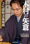 木村の矢倉 3七銀戦法基礎編-電子書籍