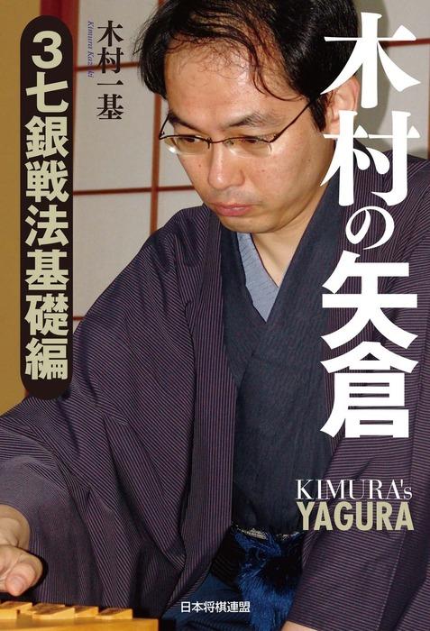 木村の矢倉 3七銀戦法基礎編拡大写真