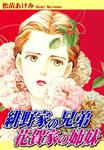 緋野家の兄弟 花賀家の姉妹-電子書籍
