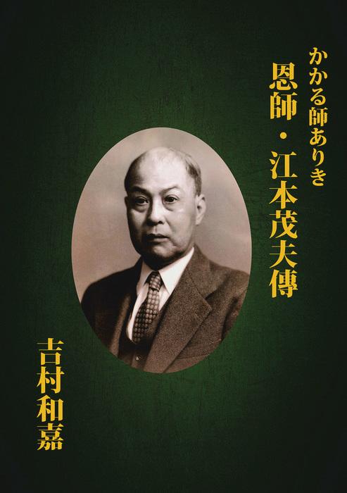 かかる師ありき 恩師・江本茂夫傳拡大写真