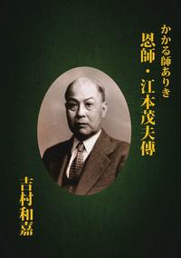 かかる師ありき 恩師・江本茂夫傳-電子書籍