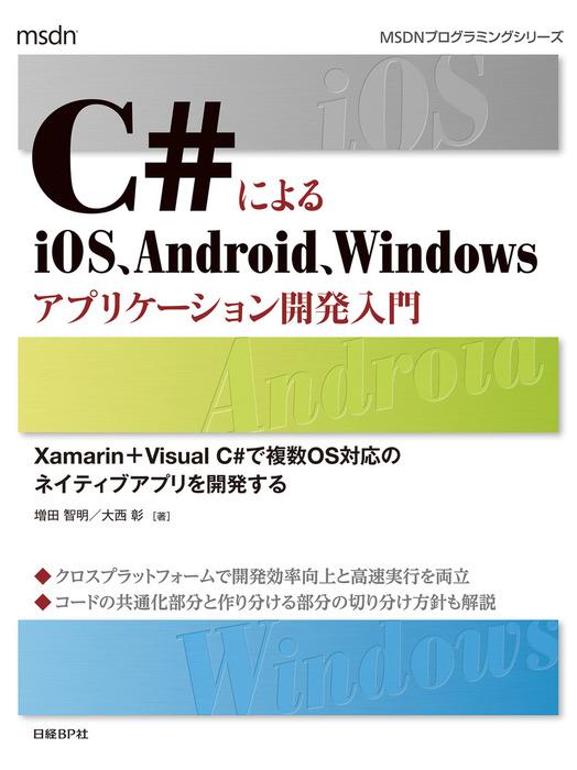 C#によるiOS、Android、Windowsアプリケーション開発入門拡大写真